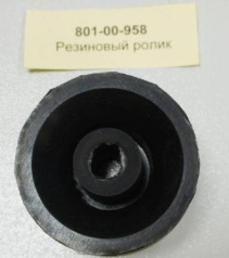 801-00-958 Резиновый ролик