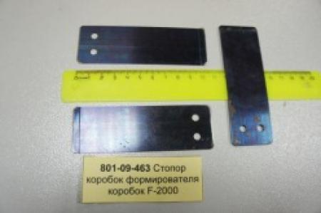 801-09-463 Стопор коробок формирователя коробок F-2000