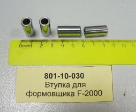 801-10-030 Втулка для формовщика F-2000