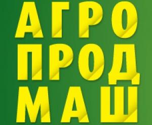 Выставка АГРОПРОДМАШ 2017