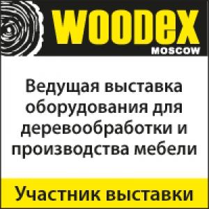Выставка Woodex Moscow  2015